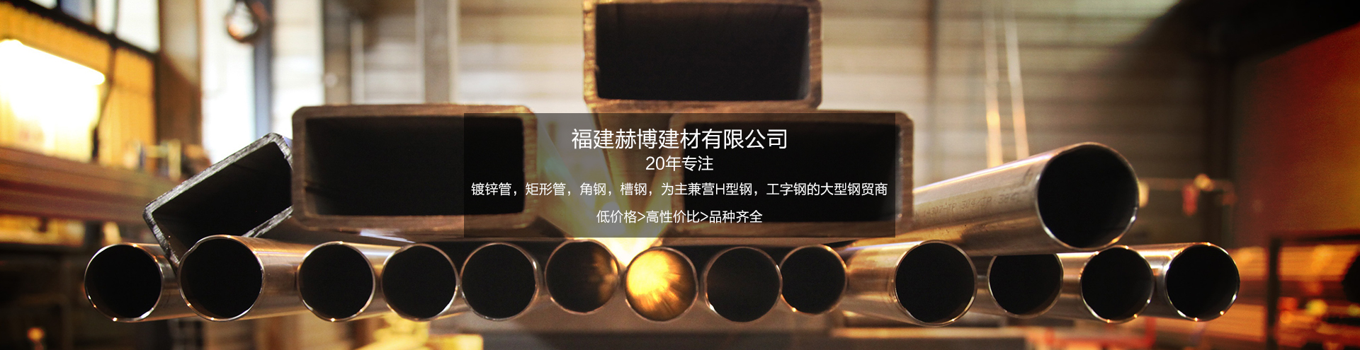 福州钢材市场